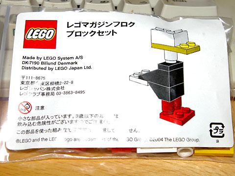 File:Lmg003-LEGO Japan Ostrich.jpg