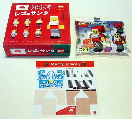 File:2878 Santa Claus Most Burger Gift Box 1.jpg