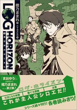 File:Log Horizon Novel Cover Volume 1.png