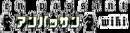 En Passant Wiki-wordmark