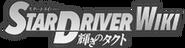 StarDriver Wiki-wordmark