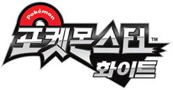 Pokémon White KO logo