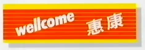 File:Wellcome 1990s.png