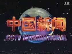CCTV International Intro 19950608