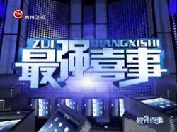 Zui qiang xishi