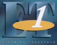 ET1 90s logo