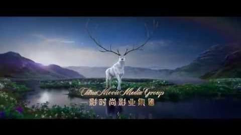 China Movie Media Group (2016)-0