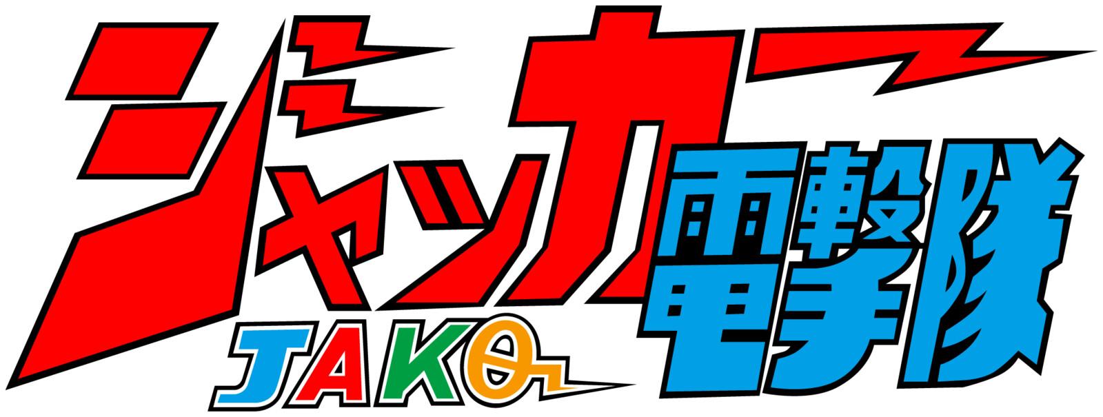 File:J.A.K.Q. Dengekitai Logo.jpg