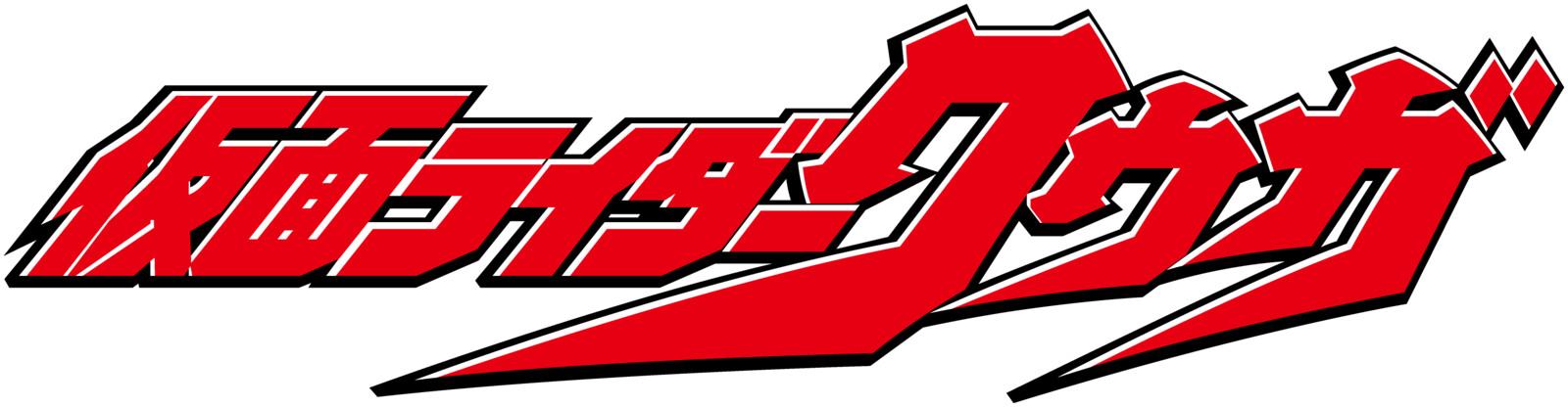 File:Kamen Rider Kuuga title card.jpg