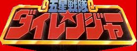 Gosei sentai dairanger emblem by foxx454-d3zo0oq