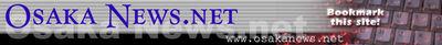Osaka News.Net 1999