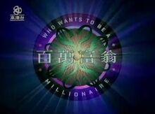 Logo of Bai Wan Fu Weng