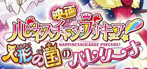 HappinessCharge Precure movie logo