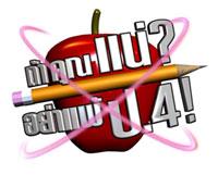 Por4 logo