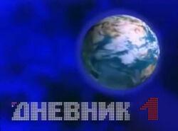 RTS Dnevnik 1 1998