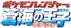 Pocket monsters movie 2006 jap logo