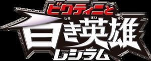 Pocket monsters movie 2011 jap logo A