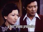 Best Brains (1991)