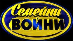 Semeini-voini-2016-tv-igra-shou-nova-za