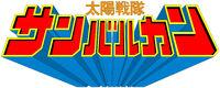 Sun Vulcan Logo