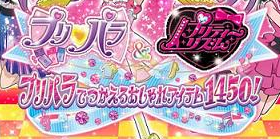 PriPara & Pretty Rhythm game logo
