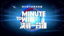 TVB Minute to Win It