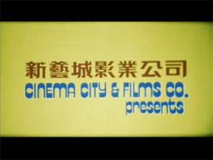 File:Cinema City older.jpg