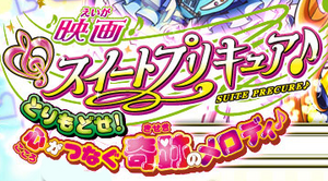 Suite Precure movie logo