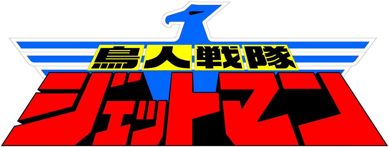 File:Jetman Logo.jpg