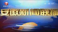 China Anhui TV News 2015