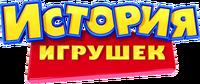RussianToystory