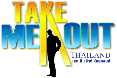 TV 03TakeMeOut Logo