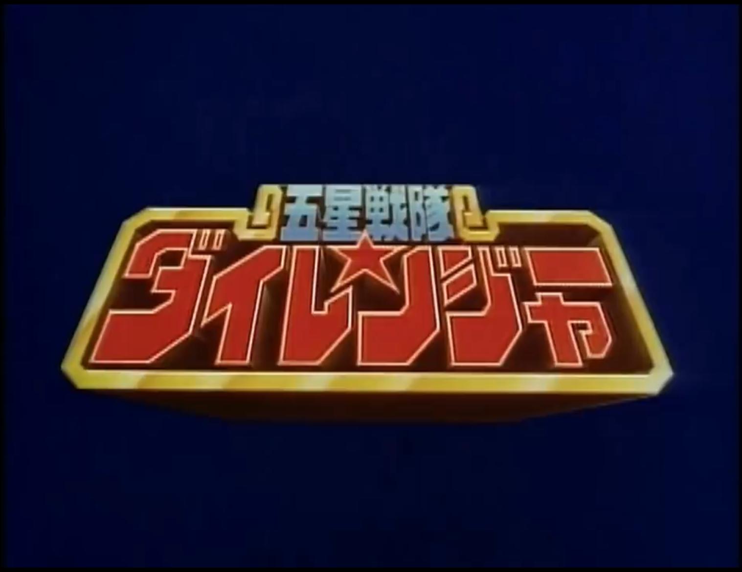 File:Dairanger Logo.jpg