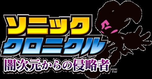 Sonic Chronicles Logo JP