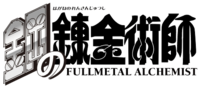FMA logo - Japanese (manga)