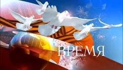 Vremya May 9