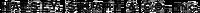 Halsey Stuart logo