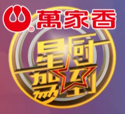 Celebrity Chef Season 1 logo