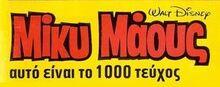 Gr mm 1000a 001