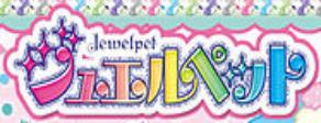 Jewelpet anime logo