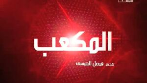 Al Moukaab