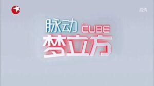 脉动梦立方logo