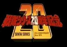 File:Sentai 20th Anniversary Logo.PNG