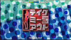 Take Me Out Japan 4