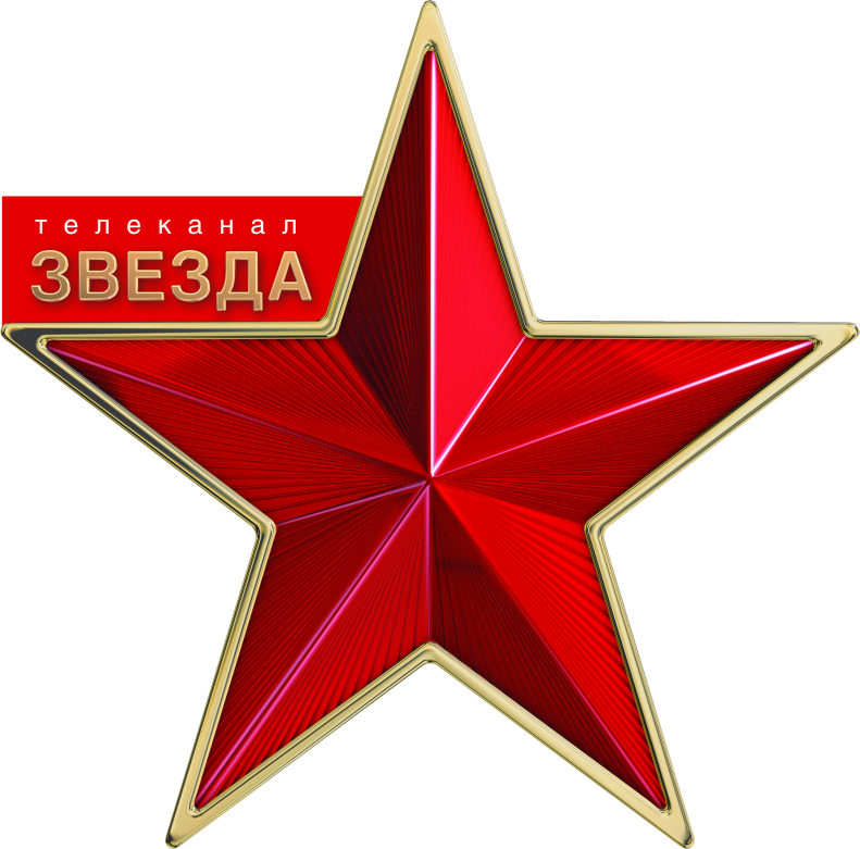 File:Телеканал Звезда.png