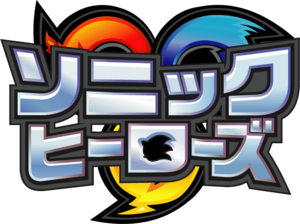 Sonic Heroes Artwork - Logo (Japanese)