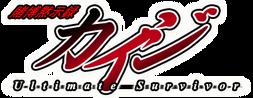 Kaiji-4db751220f10e