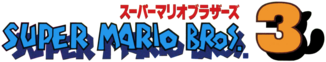 Super mario bros 3 logo japan by ringostarr39-d93azo5