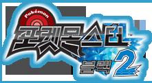 Pokémon Black 2 logo KO