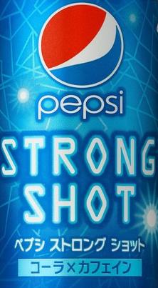 File:PepsiLongShot.png